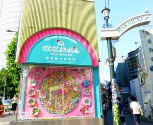 Moshi Moshi Box in Harajuku (photo courtesy of Tomuu at City-Cost)